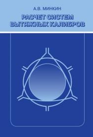 Расчет систем вытяжных калибров: 2-е изд., доп. и перераб. ISBN 978-5-902194-58-3