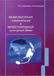 Межкультурная коммуникация и международный культурный обмен ISBN 978-5-903983-10-0