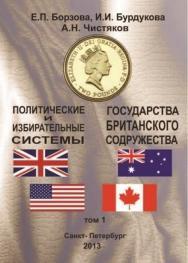 Политические и избирательные системы. Государства британского содружества. Том 1. ISBN 978-5-903983-28-5_1