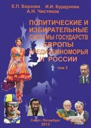Политические и избирательные системы государств Европы, Средиземноморья и России. Том 3. ISBN 978-5-903983-28-5_3