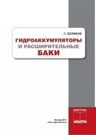 Гидроаккумуляторы и расширительные баки ISBN 978-5-905024-03-0