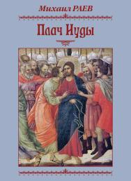 Плач Иуды. Пьеса ISBN 978-5-906132-64-2