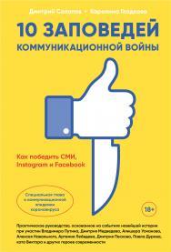 10 заповедей коммуникационной войны : Как победить СМИ, Instagram и Facebook ISBN 978-5-907274-67-9