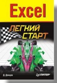 Excel. Легкий старт ISBN 978-5-91180-206-6
