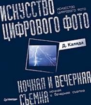 Искусство цифрового фото: ночная и вечерняя съемка. Полноцветное издание ISBN 978-5-91180-458-9