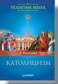 Католицизм ISBN 978-5-91180-552-4