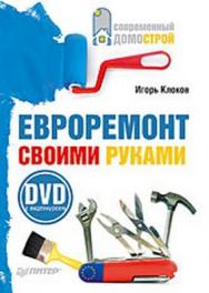 Евроремонт своими руками ISBN 978-5-91180-556-2