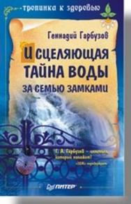 Исцеляющая тайна воды за семью замками ISBN 978-5-91180-665-1