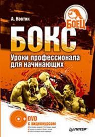 Бокс. Уроки профессионала для начинающих ISBN 978-5-91180-699-6