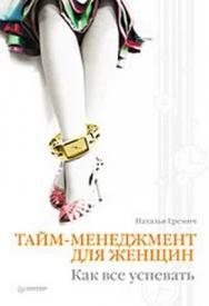 Тайм-менеджмент для женщин. Как все успевать ISBN 978-5-91180-704-7