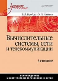 Вычислительные системы, сети и телекоммуникации. 3-е изд. ISBN 978-5-91180-754-2