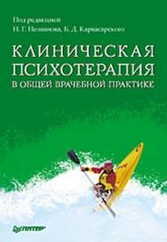 Клиническая психотерапия в общей врачебной практике ISBN 978-5-91180-927-0