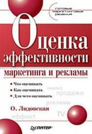 Оценка эффективности маркетинга и рекламы. Готовые маркетинговые решения ISBN 978-5-91180-967-6