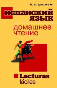 Испанский язык. ISBN 978-5-91413-003-6