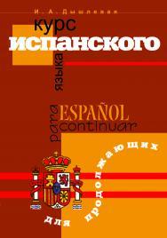 Курс испанского языка для продолжающих ISBN 978-5-91413-012-8