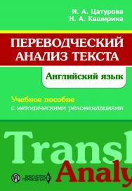 Переводческий анализ текста. Английский язык ISBN 978-5-91413-016-6