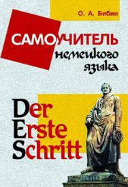 Самоучитель немецкого языка ISBN 978-5-91413-033-3