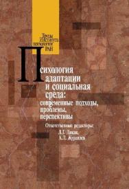 Психология адаптации и социальная среда: современные подходы, проблемы, перспективы ISBN 978-5-9270-0110-1