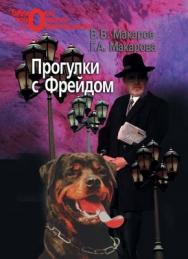 Прогулки с Фрейдом ISBN 978-5-9292-0119-6