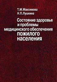 Состояние здоровья и проблемы медицинского обеспечения пожилого населения ISBN 978-5-9292-0165-3_1