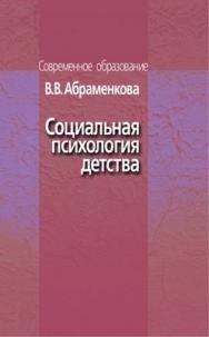 Социальная психология детства ISBN 978-5-9292-0177-6