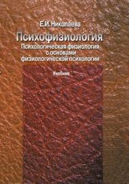 Психофизиология. Психологическая физиология с основами физиологической психологии ISBN 978-5-9292-0179-0