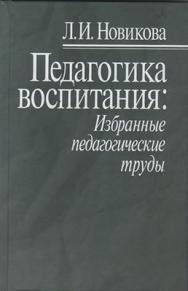 Педагогика воспитания: Избранные педагогические труды ISBN 978-5-9292-0191-2