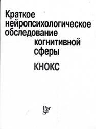 Краткое нейропсихологическое обследование когнитивной сферы (КНОКС) ISBN 978-5-9292-0194-3