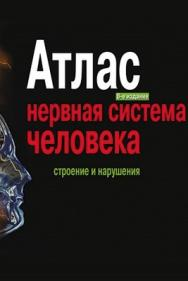 Атлас «Нервная система человека. Строение и нарушения». ISBN 978-5-9292-0203-2
