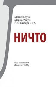 Ничто ISBN 978-5-93208-214-0
