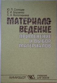 Материаловедение. Применение и выбор материалов: Учебное пособие ISBN 978-5-93808-140-6