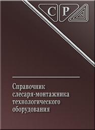 Справочник слесаря монтажника технологического оборудования ISBN 978-5-94275-528-7
