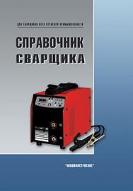 Справочник сварщика ISBN 978-5-94275-557-7