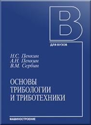 Основы трибологии и триботехники: учебное пособие. 2-е изд.,стереотипн ISBN 978-5-94275-583-6