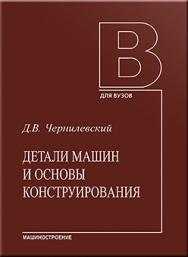 Детали машин и основы конструирования: учебник для вузов. 2-е изд., испр. и доп. ISBN 978-5-94275-617-8