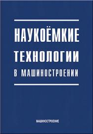 Наукоемкие технологии в машиностроении ISBN 978-5-94275-619-2