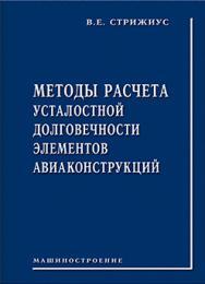 Методы расчета усталостной долговечности элементов авиаконструкций: справочное пособие ISBN 978-5-94275-652-9