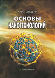 Основы нанотехнологий ISBN 978-5-94275-662-8