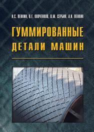 Гуммированные детали машин ISBN 978-5-94275-701-4