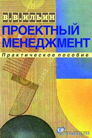 Проектный менеджмент : практическое пособие ISBN 978-5-94280-268-4