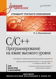 C/C++. Программирование на языке высокого уровня: Учебник для вузов ISBN 978-5-94723-568-5