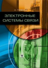 Электронные системы связи ISBN 978-5-94836-125-3
