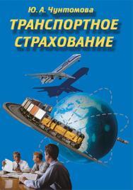 Транспортное страхование ISBN 978-5-94976-823-5