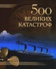 500 великих катастроф ISBN 978-5-9533-4546-0