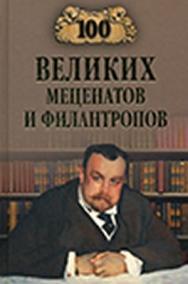 Сто великих меценатов и филантропов. ISBN 978-5-9533-6424-9