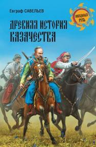 Древняя история казачества ISBN 978-5-9533-6601-4