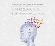 Биохакинг: Руководство по раскрытию потенциала организма / Пер. с англ. ISBN 978-5-9614-1065-5