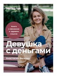 Девушка с деньгами: Книга о финансах и здравом смысле ISBN 978-5-9614-2800-1