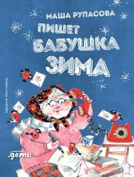 Пишет бабушка Зима / [ил. Ю. Соминой] ISBN 978-5-9614-2880-3