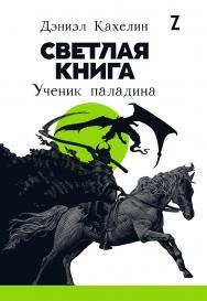 Светлая книга. Ученик паладина ISBN 978-5-9614-2997-8
